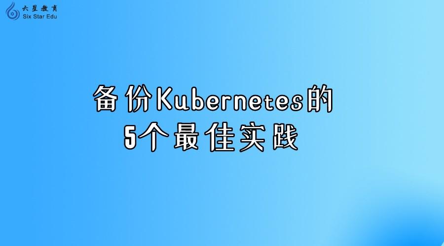 备份Kubernetes的5个最佳实践