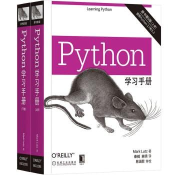 Python学习手册(装上下册)