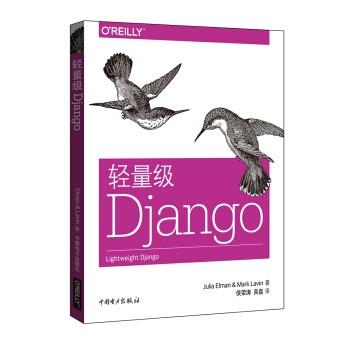 轻量级Django轻量级Django