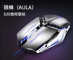 狼蛛(AULA) S30 有线鼠标游戏鼠标