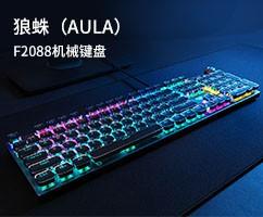 狼蛛(AULA) F2088机械键盘