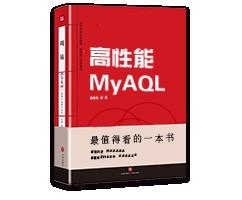 高性能MySQL优化
