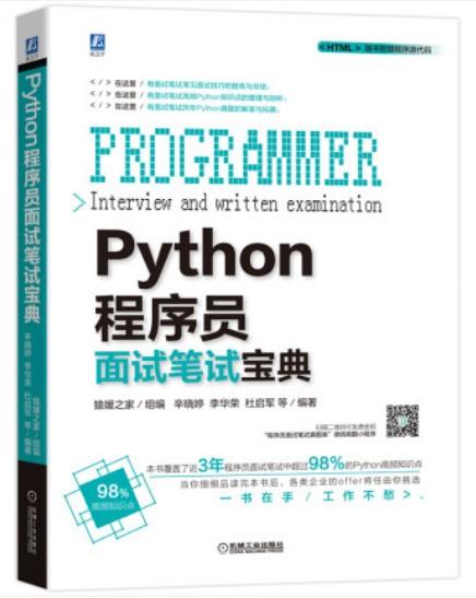 Python程序员面试笔试宝典 剑指offer